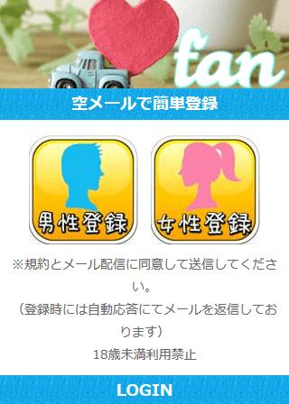 fanの登録前トップページ