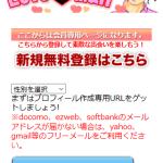 Love☆Mailの登録前トップページ