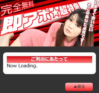 即アポ☆超特急のスマホ利用規約
