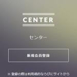 Centerの登録前トップページ