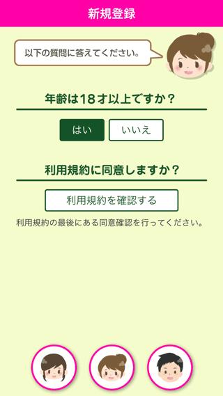 ID出会い登録画面2
