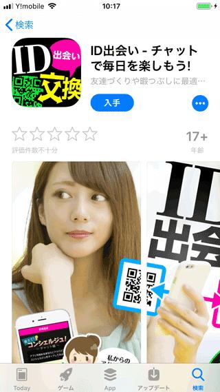 ID出会いのApp Store内画面