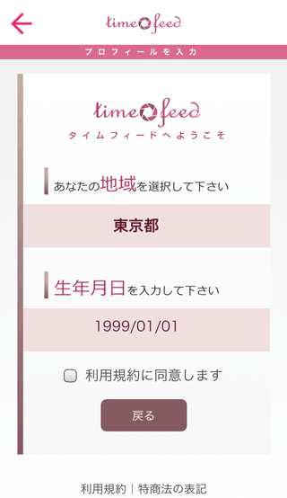 TIME FEEDのプロフィール登録2