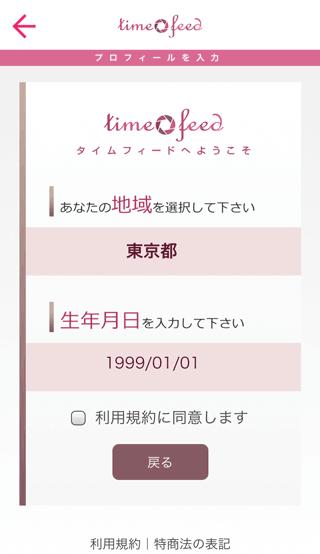TIME FEEDのプロフィール登録2
