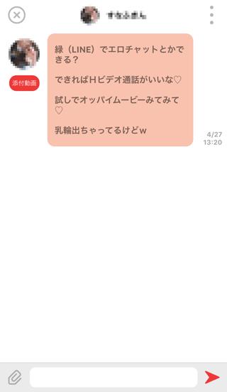 daysの受信チャット詳細10