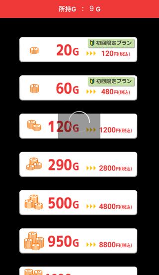 daysのG購入画面