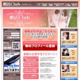 婚活Club~ラブリー~のPC登録前トップページ