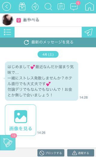 マジクルの受信チャット詳細11