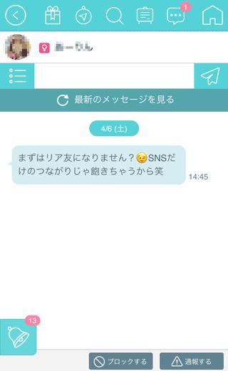マジクルの受信チャット詳細12