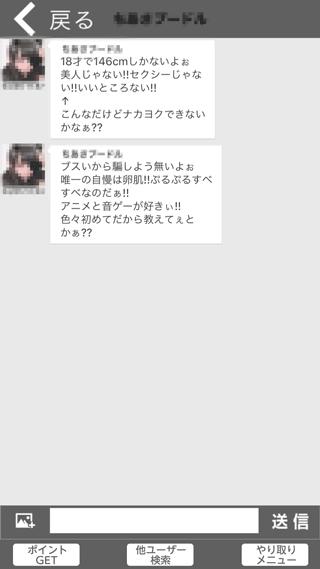 スグトモの受信メッセージ詳細9