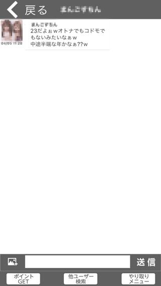 スグトモの受信メッセージ詳細1