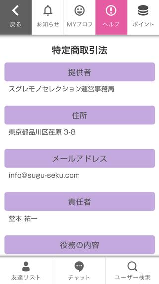 スグトモの運営者情報1
