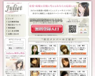 Juliet-ジュリエットのPC登録前トップページ