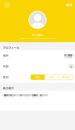 レモンのプロフィール変更画面