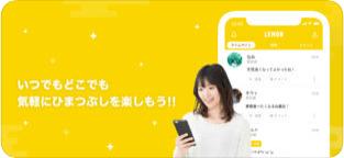 レモンのApp Store内アプリ説明スクリーンショット5
