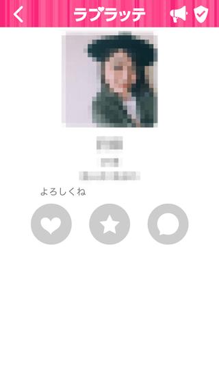 ラブラッテの女性ユーザープロフィール5
