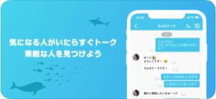 オルカのApp Store内アプリ説明スクリーンショット2