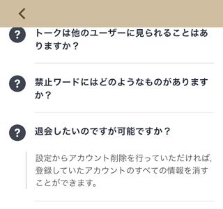 Chattyの退会FAQ