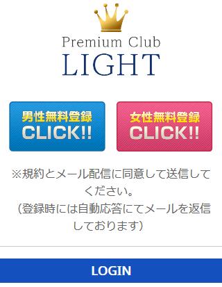 Lightの登録前トップページ