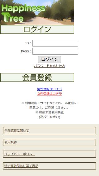 Happiness Treeのスマホ登録前トップページ