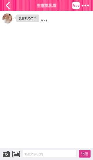 ラブラッテの登録6日目の受信メッセージ詳細1