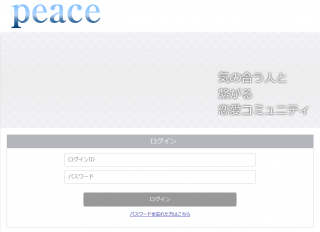 peaceのPC登録前トップページ