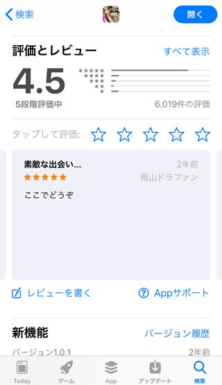 写メまっちのApp Store内評価