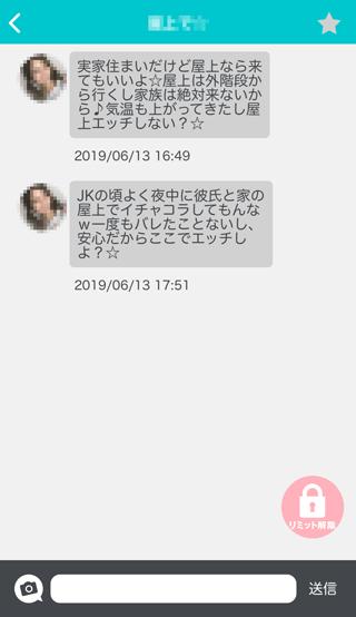 トークファン登録4日後の受信メッセージ詳細19