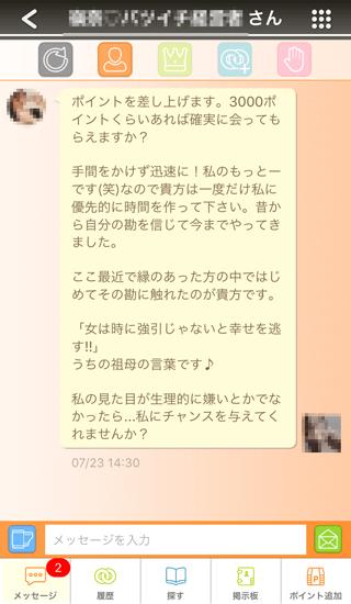 karamo(カラモ)の受信メッセージ詳細19