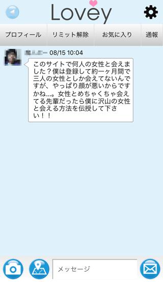 Loveyの登録3日後受信メッセージ詳細2
