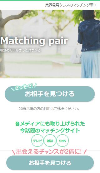 Matching pairのスマホ登録前トップページ