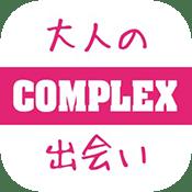 コンプレックスラブのiPhone版アイコン