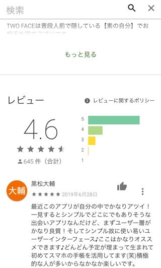 TwoFaceのGoogle Play評価