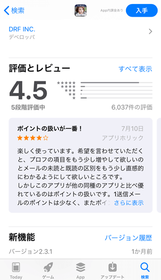 インスタントのApp Store内評価