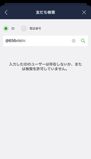 リアトーク アプリでライン交換6