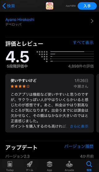 友達さがしのApp Store内アプリ評価