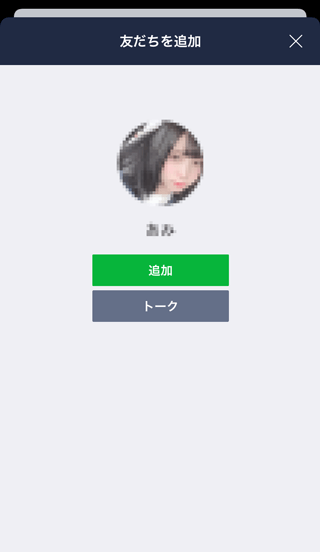友達さがしアプリでライン交換してみた2