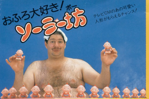 David in a National Ad Campaign for Asahi Solar in Japan, ca 1992