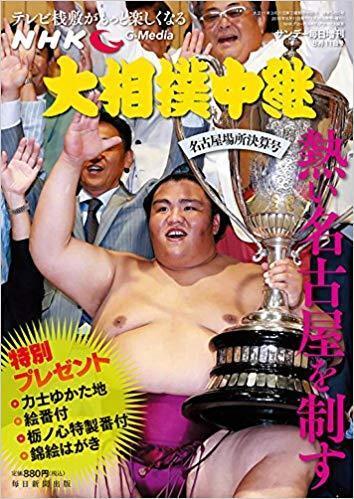 NHK g-Media Mitakeumi