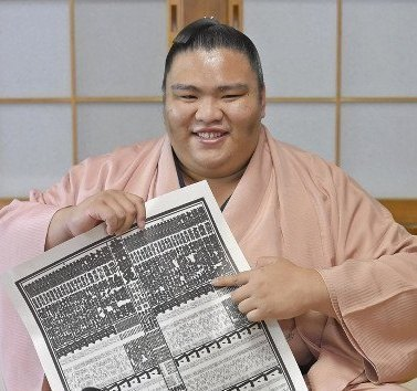 Mitakeumi banzuke
