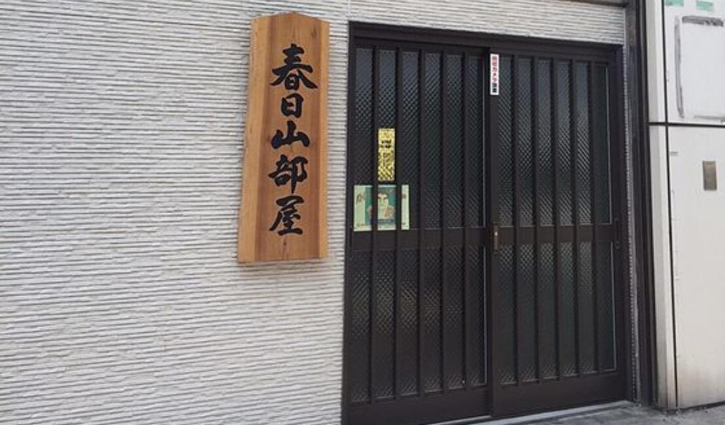 Nakagawa beya