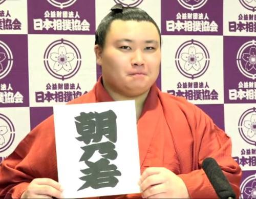Asanowaka - Terasawa