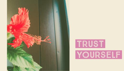 自分を信頼して、選択し続ければいい理由