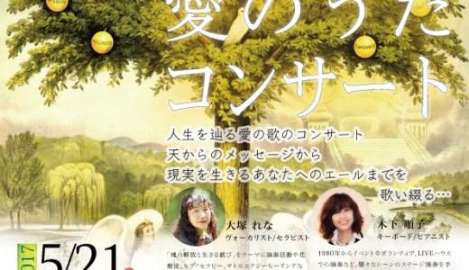 5月21日(日)沖縄市高原 天然香房さんでの「愛の歌」コンサート