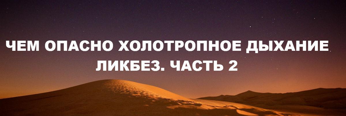 Критика холотропного дыхания. Sun-n-clouds.ru