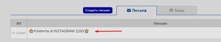 Как из email рассылок  заказывать подписчиков на сервисе Infooz