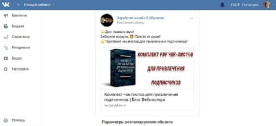 Обзор рекламной компании в ВКонтакте