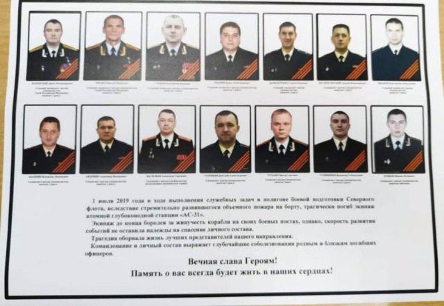 Минобороны РФ спустя двое суток опубликовало список погибших членов команды научно-исследовательского глубоководного аппарата