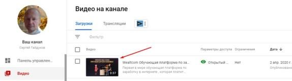 Как загрузить видео на Youtube канал, изображение №13