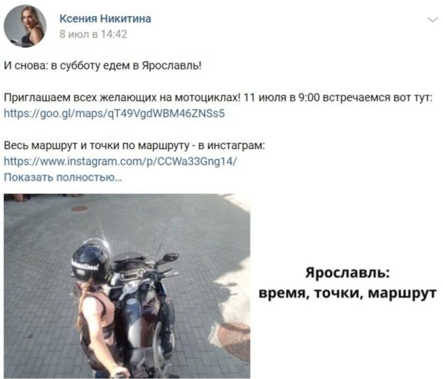 По дороге в Ярославль разбилась мотоблогер Ксения Roademotional